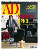 Architectural Digest / AD